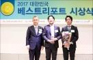 [사진]신영증권 '9월 <strong>베스트리포트</strong>상 수상'