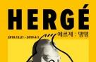 """""""90세 '땡땡'이 온다""""…벨기에 국민캐릭터 '땡땡' 亞 최초 전시"""