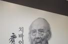 """""""中 국보급 팔대산인 걸작 한국 전시 위해 해외 첫 반출"""""""