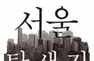 신당동이 압구정보다 비쌌다고…'욕망의 <strong>집</strong>결지' 서울의 변화상