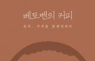 브라질 원두엔 비발디 '사계'…'커피와 클래식'환상의 궁합