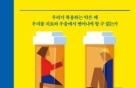 고통 해방에 특효약 '마취', 정치적 운동에 '마비'로