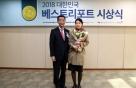 [사진]홍세종 연구원, <strong>베스트리포트</strong> 시상식 최우수상 수상