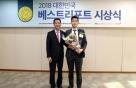 [사진]신동하 연구원, <strong>베스트리포트</strong> 시상식 최우수상 수상