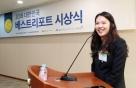 [사진]대상 수상소감 전하는 서근희 연구원