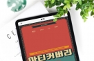 신개념 온라인 작가 발굴 프로그램  '아티커버리', 3월 3일 공모 시작