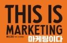 """""""이것은 당신을 위한 제품이 아닙니다"""" 지금 마케팅에 필요한 한마디"""