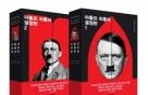 성불구자라 전쟁광됐다?... 히틀러의 숨겨진 이야기