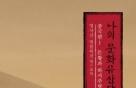 '나의 문화유산답사기 중국편' 外