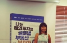 """'날 보러 와요'→""""집 보러 가요"""" …가수 방미, 해외 투자비법"""