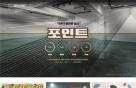 '2019 아티커버리' 작가 9명 선정…전문가·대중 최종 평가만 남아