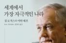 """日 """"2050년 범죄대국"""" VS 韓 """"5년 후 가장 행복한 나라"""""""