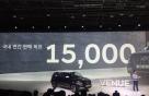 현대차 '막내 SUV' 베뉴 출시…디자인은 '합격', 가격은?