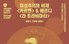 메가박스, 29일 '7월의 팝콘 클래식' 개최
