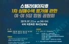 """[오늘의 국회토론회-23일]여야 5당 '스텔라데이지호' 합동공청회 개최…""""심해수색 결과 평가"""""""