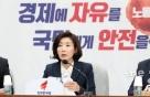 """나경원 """"文정부 어린애 정치…극일 위한 규제완화, 초스피드로 처리해주겠다"""""""