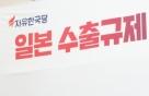 """한국당 '日수출규제 대책 특위' 첫 회의…""""文정부, 대책보다 반일선동에 바빠"""""""