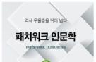 """""""'실패한 역사'가 만든 역사우울증 떨치고 '성공한 역사' 발굴해야"""""""