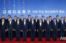 """文 """"국민·기업 더 과감한 규제혁신 요구…생존의 문제"""""""
