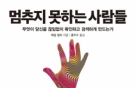 """""""1억원 연봉자, 50만원만 덜 받아도 실패한 기분"""""""