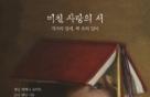 불륜·삼각관계·찌질·위선…위대한 작가들의 '사랑과 전쟁'