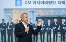 """GM 해외사업 사장도 韓 찾아 """"'원팀' 돼달라"""""""