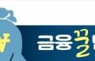 [금융꿀팁] '딱 한번만' 등록하면 대출·보험 광고전화 차단