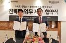"""바이오네틱스, 클래리베이트와 제휴 """"바이오마커 발굴"""""""