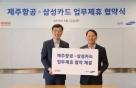 삼성카드, 제주항공과 업무제휴 협약 체결