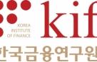 """금융硏 """"예금자보호제도, 위기대응력 보완해야"""""""