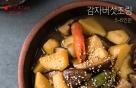 [뚝딱한끼] 국민 밥반찬 '감자버섯조림'