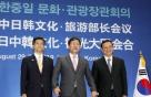 """韓·中·日 관광장관 """"관광으로 평화와 안정 이끌자"""""""