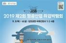 항공산업 취업박람회 5~6일 김포공항서 개최