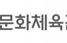 """""""방한 관광시장 확대""""…문체부, 유엔세계관광기구 총회 참가"""