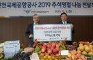 인천공항공사, 추석 앞두고 지역 농산물 나눔 행사