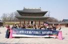 中 인센티브 관광객 3400명, 서울·강원도 찾는다