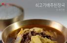 [뚝딱한끼] 가을의 맛 '쇠고기 배추 된장국'