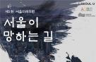 """""""서울 망하는 길""""…서울시, 역발상 토론회 개최"""