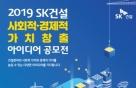 SK건설, 사회∙경제적 가치창출 아이디어 공모전