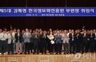 NIA, 김혜영 신임 부원장 취임식 개최