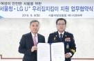 LGU+, IoT로 여성 1인가구 보안 지킨다…서울경찰과 협업