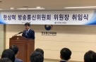 """""""여론 왜곡하는 가짜뉴스, 대책 마련""""…한상혁 방통위원장 첫 과제는"""