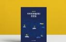 """카카오모빌리티 """"택시호출 방법 '다양화' 진전"""""""