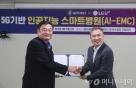 """AI가 의료기록·VR로 병문안"" LGU+, 을지재단과 5G 스마트병원 구축"