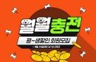 레진코믹스, 정기결제 '월월충전' 출시