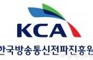KCA, 재능있는 대학생 영상콘텐츠 제작자 발굴한다