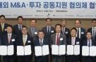 '소·부·장' 경쟁력 강화 '해외 M&A·투자 지원 협의체' 뜬다