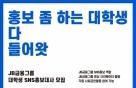 JB금융, 대학생 SNS홍보대사 모집…활동 우수자에 장학금 제공