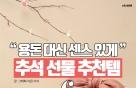 """[카드뉴스] """"용돈 대신 센스 있게""""…추석 선물 추천 6"""