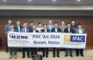 2026 국제자동제어연맹(IFAC) 세계대회, 한국 유치 성공